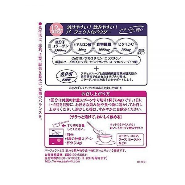 ASAHI Perfect Asta Collagen Powder Supplement - 210g