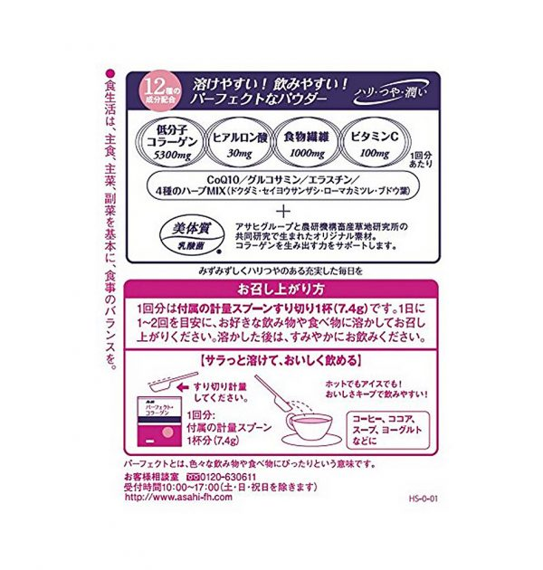 ASAHI Perfect Asta Collagen Powder Supplement - 210g