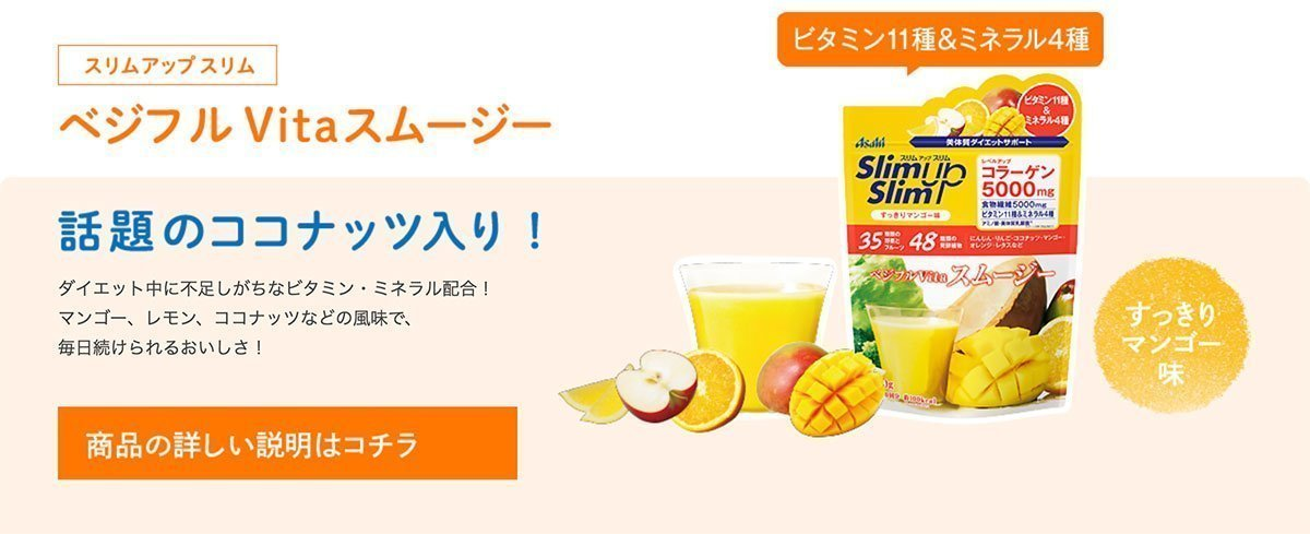 ASAHI Slim Up Slim Vegeful Vita Smoothie with Collagen 5000mg Mango