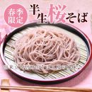 Shinshu Sakura Soba - 3 Servings with Soup Limited Time Only