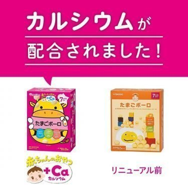 WAKODO Baby Snack Ca Egg Round Cookie from 7 Months - 15g × 3 in Box