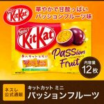 Kit Kat Passion Fruit Available Only in Japan & Limited Time