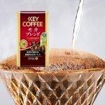 KEY COFFEE Mocha Blend Vacuum Pack iTQi