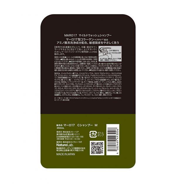 MARO 17 Collagen Shampoo Mild Wash for Men