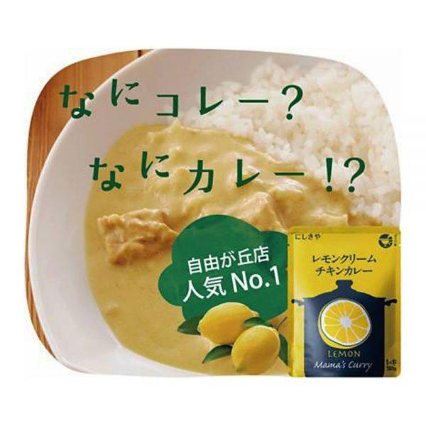 NISHIKIYA All Natural Mutenka Additive-Free Curry - Lemon & Chicken One Serving
