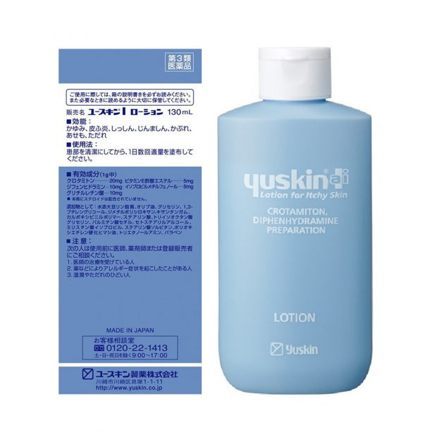 YUSKIN I-Series Body Lotion for Itchy Skin Non Steroid - 130ml4
