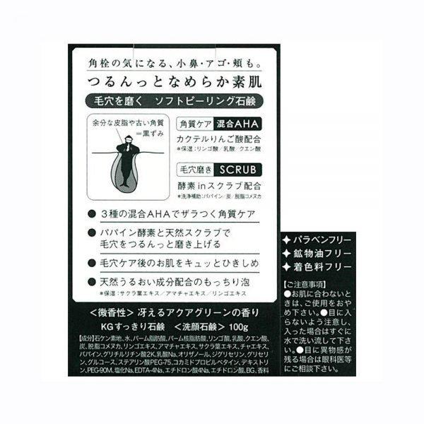 PELICAN Pore Soft Peeling Black Soap Made in Japan