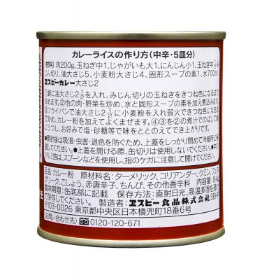 S&B Spicy Curry Powder Japan Import