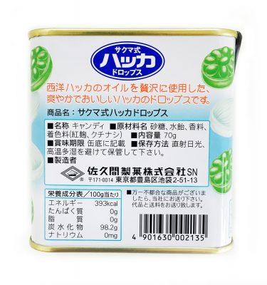 Sakumas Drops Mint & Menthol Tin Can Made in Japan