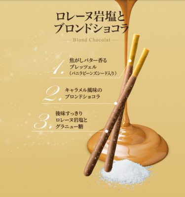 GLICO Pocky Blond Chocolate