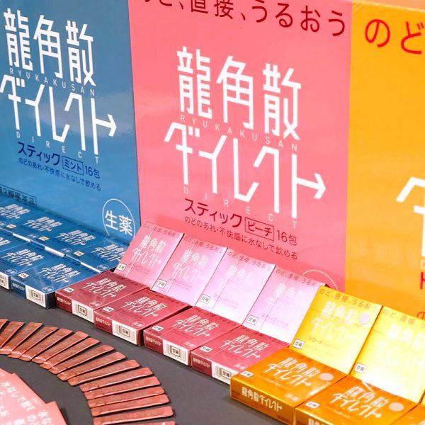 Ryukakusan Direct Herbal Powder Cold Supplement Mint