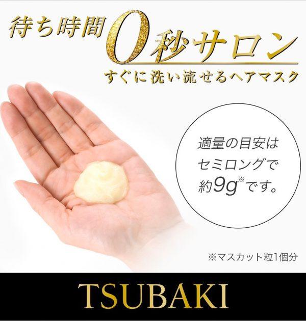 SHISEIDO TSUBAKI Premium Hair Repair Mask Made in Japan