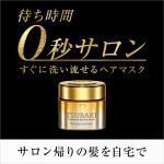 SHISEIDO TSUBAKI Premium Hair Repair Mask Made in Japan