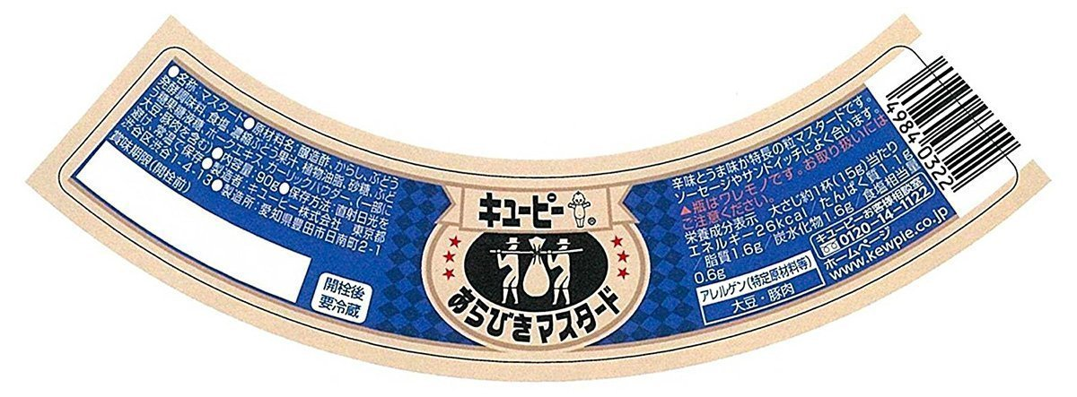 Kewpie Arabiki Whole Grain Mustard Made in Japan