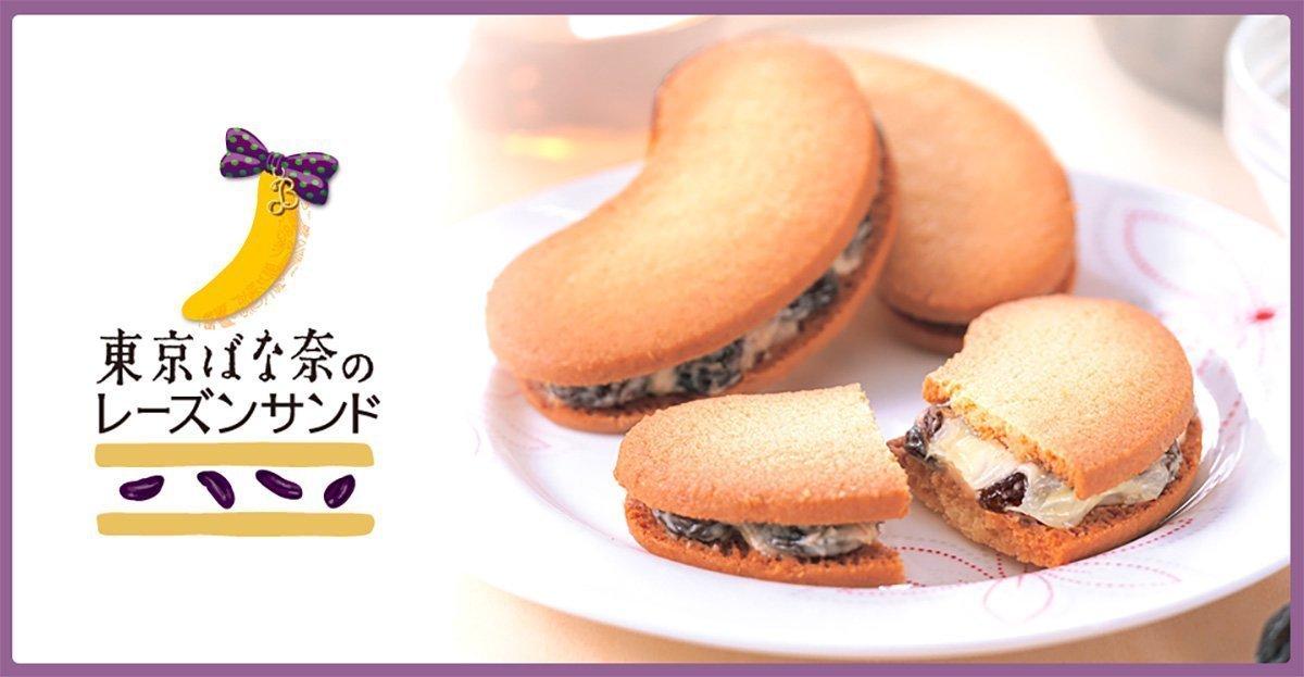 Tokyo banana Raisin Sands Cookie