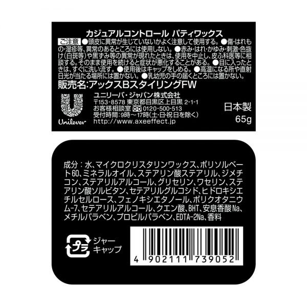 AXE BLACK Casual Control Putty Wax Made in Japan