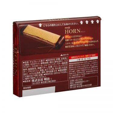 MEIJI Horne Milk Chocolate Sticks Made in Japan