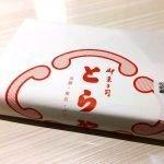 TORAYA 2018 Year of Dog Yokan Red Bean Wagashi Snack