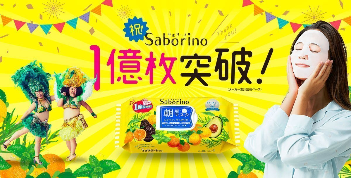 SABORINO Beauty Mask Mezamasheet Made in Japan