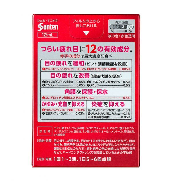 SANTEN Sante Medical 12 Eye Drop 12ml Made in Japan