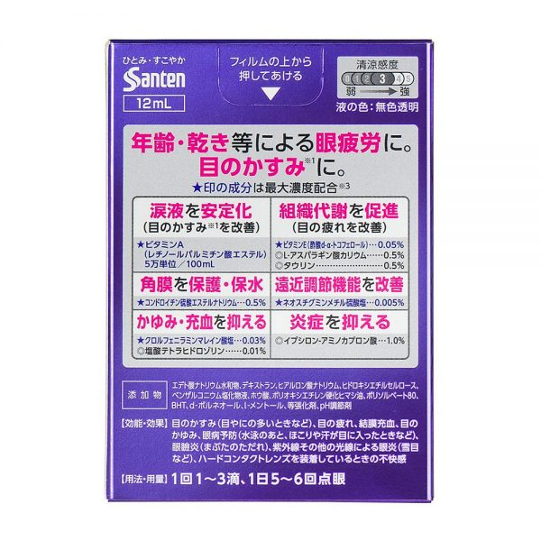 SANTEN Sante Medical Active Type A 12ml Made in Japan