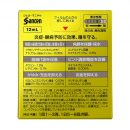 SANTEN Sante Medical Guard Eye Drop 12ml Made in Japan