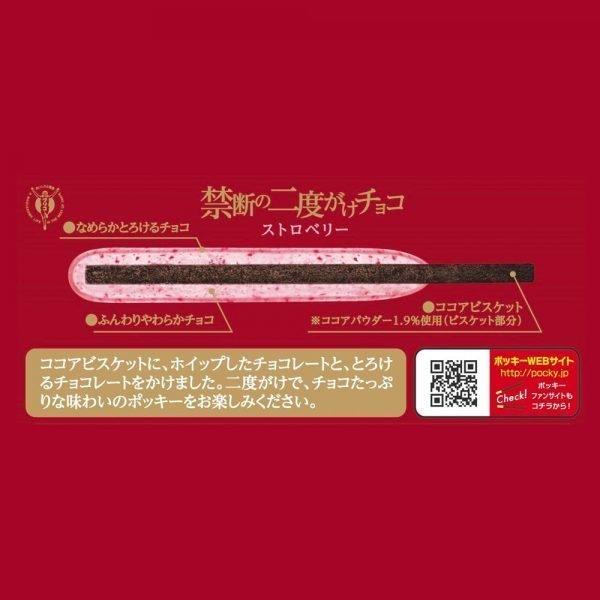 GLICO Midi Pocky Double Strawberry Limited Edition