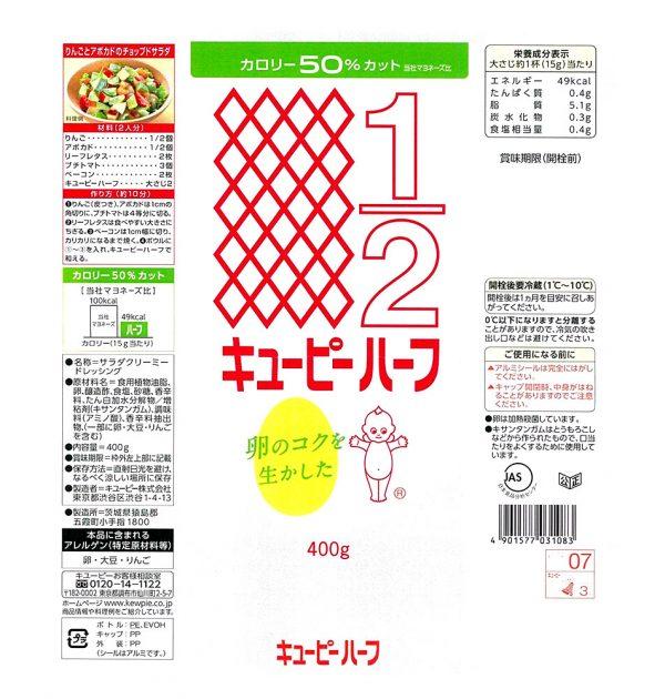 KEWPIE Original Japanese Mayonnaise Made in Japan