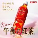KIRIN Dimbula Straight Tea Made in Japan
