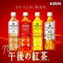 KIRIN Afternoon Milk Tea Made in Japanv