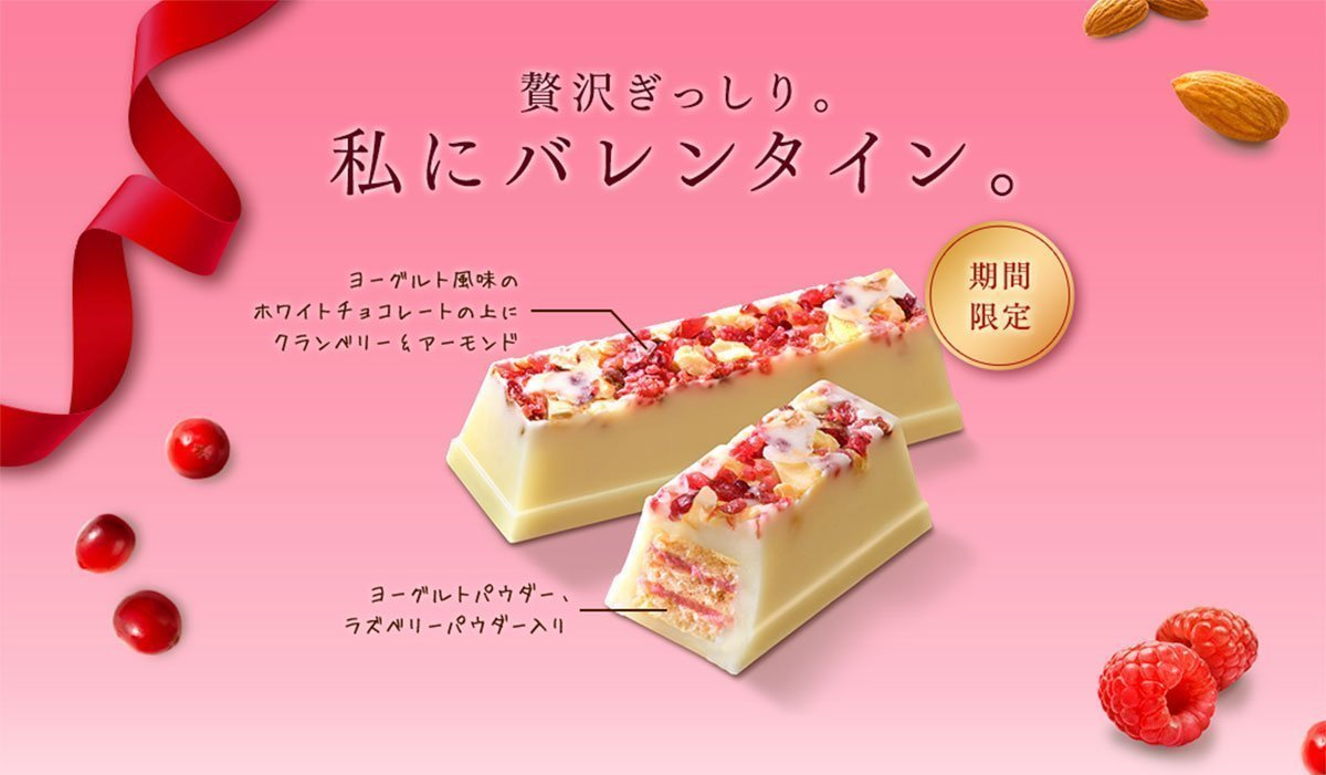 Kit Kat Yogurt Flavour with Double Berry Almond Available Only in Japan