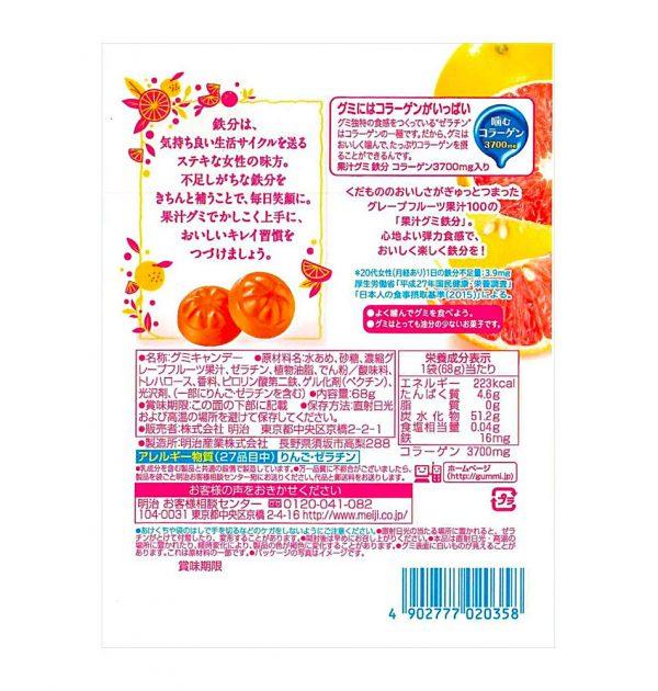 MEIJI Fruit Gumi Gummy Candy Collagen 3700mg Grapefruits Made in Japan