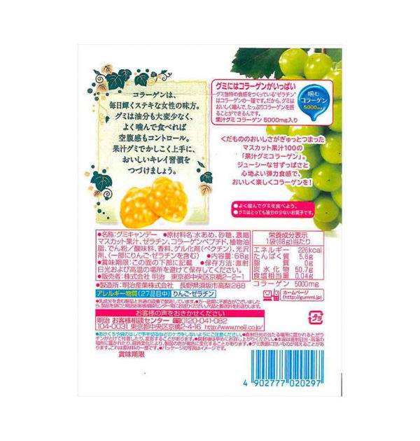 MEIJI Fruit Gumi Gummy Candy Collagen 5000mg Muscat Grape Made in Japan