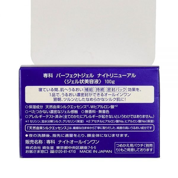 SHISEIDO Senka New Perfect Gel All In One Night Renewal Made in Japan