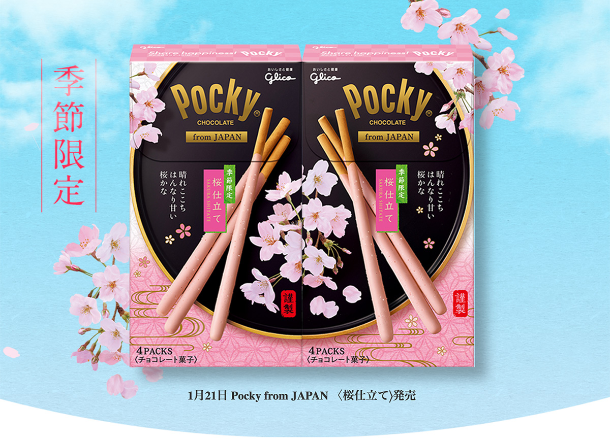GLICO Pocky Luxury Chocolatier Sakura Cherry Blossom Flavour Limited Edition Made in Japan