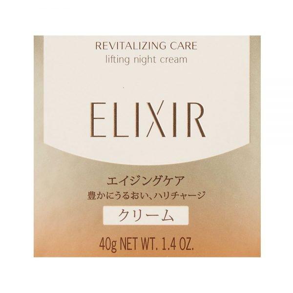 SHISEIDO Elixir Lifting Night Cream Made in Japan