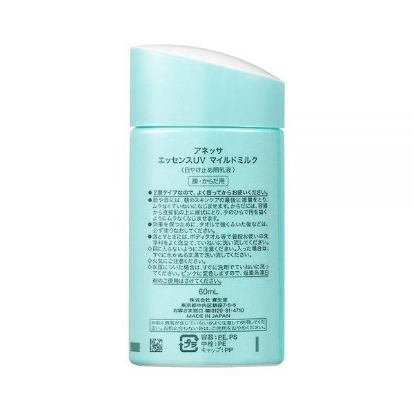 SHISEIDO New 2018 Anessa Essence UV Sunscreen Sensitive Skin Mild Milk SPF 35 Made in Japan