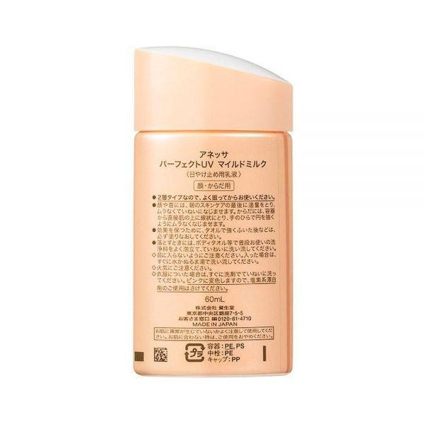SHISEIDO New 2018 Anessa Perfect UV Sunscreen Sensitive Skin Mild Milk Made in Japan