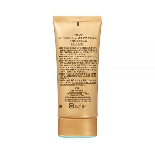 SHISEIDO New 2018 Anessa Perfect UV Sunscreen Skin Care Gel Made in JapanSHISEIDO New 2018 Anessa Perfect UV Sunscreen Skin Care Gel Made in Japan