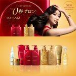 New Shiseido Tsubaki From Takaski
