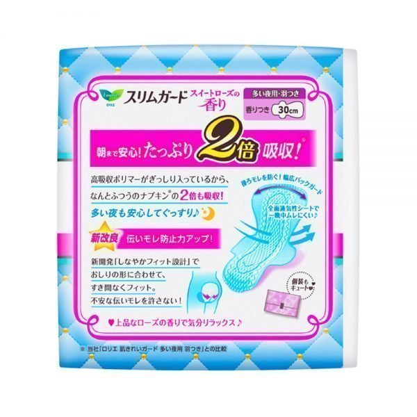 KAO Laurier Speed+SlimGuard Day Use Sanitary Pads 300 with Wings Made in Japan