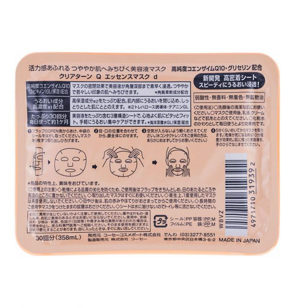 KOSE Clear Turn Essence Coenzyme Q10 Facial Mask Made in Japan
