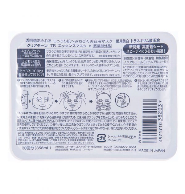 KOSE Clear Turn Essence Facial Mask White with Tranexamic Acid Made in Japan
