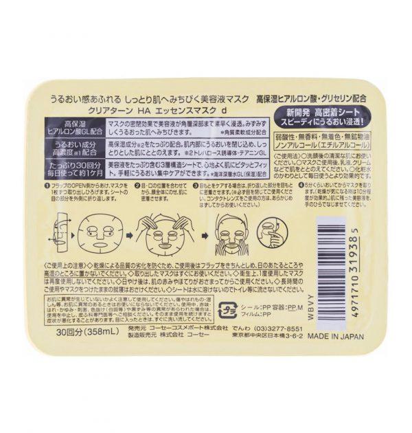 KOSE Clear Turn Essence Hyaluronic Acid Facial Masks Made in Japan