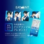 LOTTE Eat Mint Mouth Refresh Tablets Made in Japan