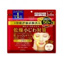 KOSE Clear Turn 6-in-1 Retinol Face Mask 50 Moisturising Masks Made in Japan