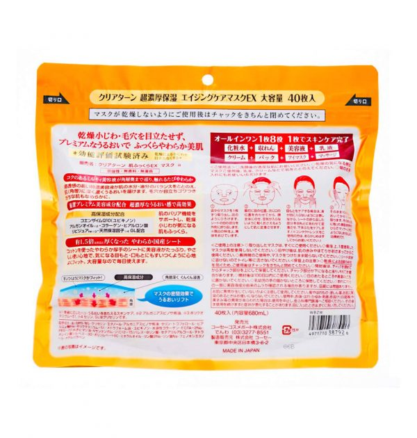 KOSE Clear Turn Pure Concentrated Moisturising Face Mask EX Made in Japan