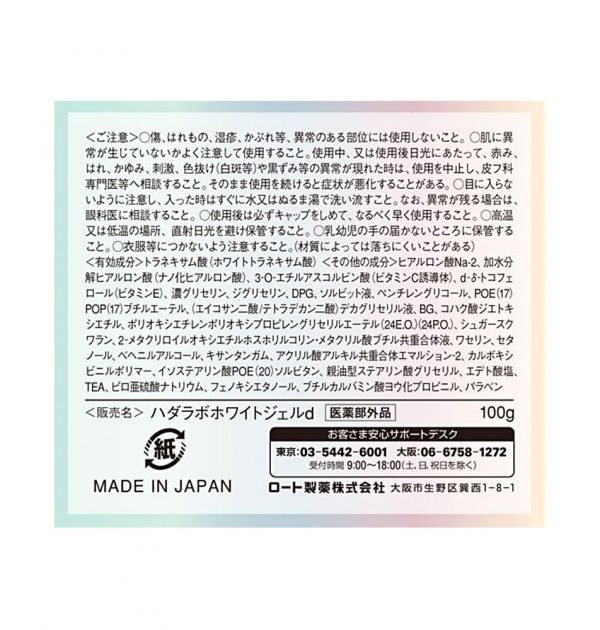 ROHTO Hada Labo Perfect Hydration Gel Made in Japan