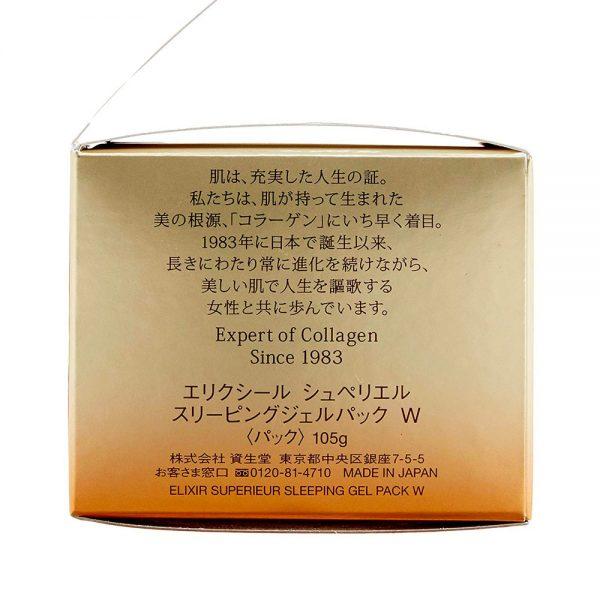 SHISEIDO Superieur Elixir Revitalising Care Sleeping Gel Pack W Collagen Made in Japan