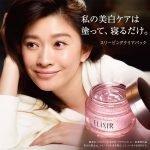 SHISEIDO Superieur Elixir Whitening Revitalising Care Sleeping Gel Pack C Collagen Made in Japan